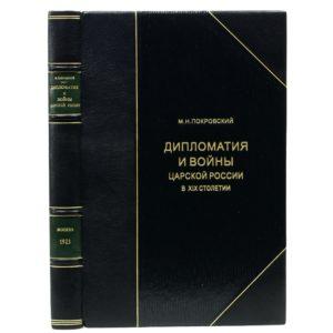 Покровский М. Дипломатия и войны царской России, 1923