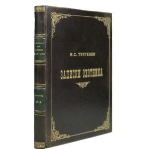 Тургенев И.С. Записки охотника, 1918 (кожа)