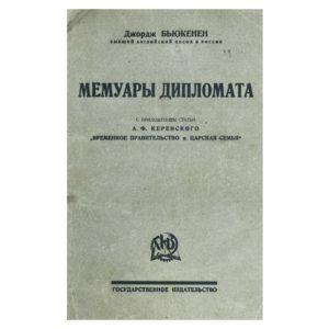 Бьюкенен Дж. Мемуары дипломата, 1924