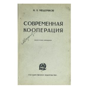 Мещеряков Н. Современная кооперация, 1924