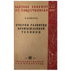 Дахшлегер В. Очерки развития промышленной техники, 1929
