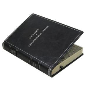 Гудремон Э. Учение о специальных сталях, 1937 (кожа)