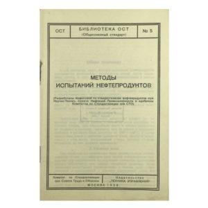 Методы испытаний нефтепродуктов, 1928