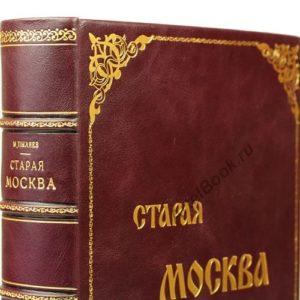 Пыляев М.И. Старая Москва. Рассказы из былой жизни первопрестольной столицы