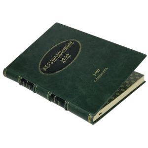 Крюков Н. Железнодорожное дело, 1907 (кожаный переплет)