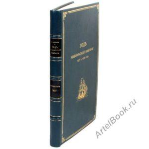 Год Наваринской кампании 1827 и 1828 год, 1877