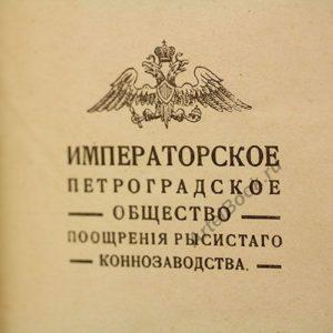 Известия Комиссии по изучению рысистого коннозаводства вып. VI