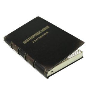 Мирчинк М.Ф., Максимов М.И. Нефтепромысловая геология, 1952 (кожа)