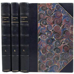 Крылов И.А. Полное собрание сочинений в 3-х томах, 1847