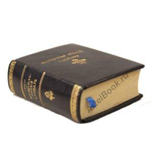 Яковлев Е. Французско-русский карманный словарь, 1911 (кожа)