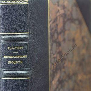 Лауберт Ю. Фотомеханические процессы, 1930