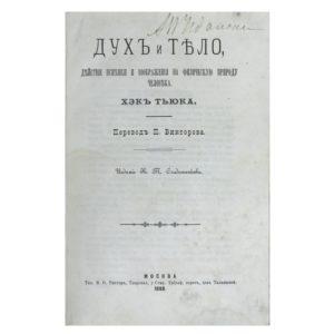 Тьюк Д.Х. Дух и тело, действие психики и воображения на физическую природу человека, 1888