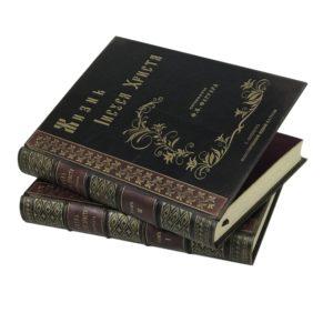 Фаррар Ф. Жизнь Иисуса Христа, в 2 томах, 1899  (кожа)