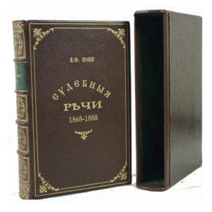Кони А. Ф. Судебные речи, 1888