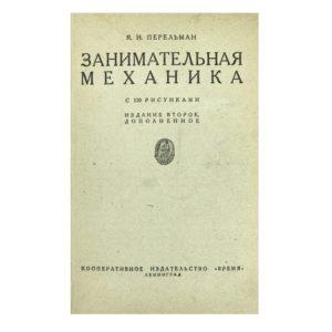 Перельман Я. Занимательная механика, 1933