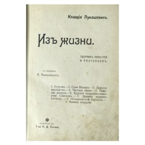 Лукашевич К. Из жизни. Сборник повестей и рассказов, 1911 (кожа)
