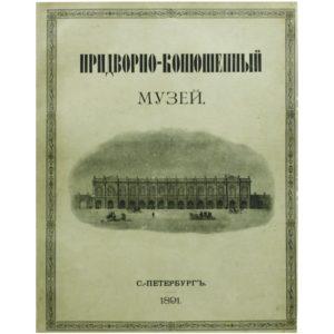 Придворно-конюшенный музей, 1891 ( очень большой формат)