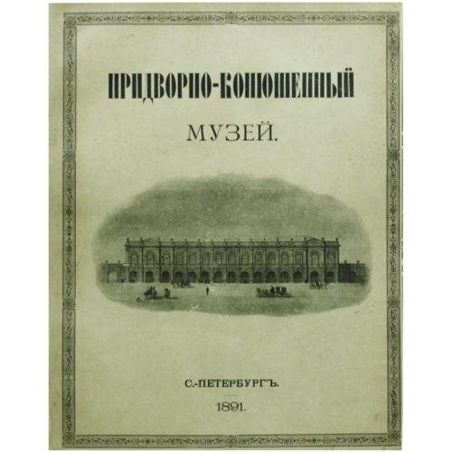 Придворно-конюшенный музей, 189