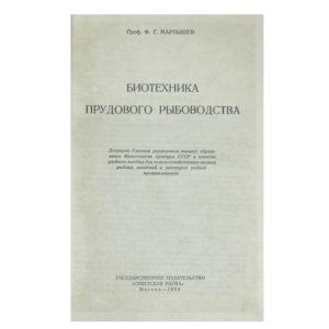 Мартышев Ф.Г. Биотехника прудового рыбоводства.