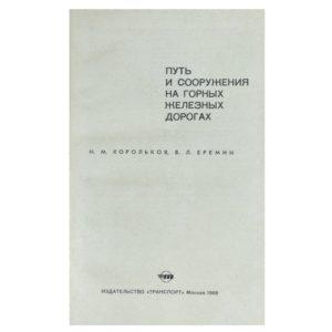 Корольков Н.М. Путь и сооружения на горных железных дорогах