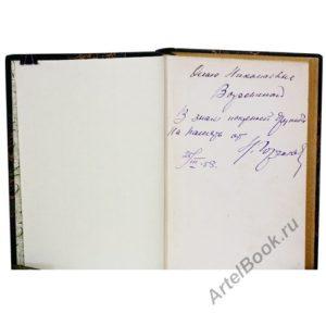 Горчаков Н. Режиссерские уроки К.С.Станиславского, 1952