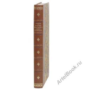 Дъяконов М. Очерки общественного и государственного строя древней Руси, 1926