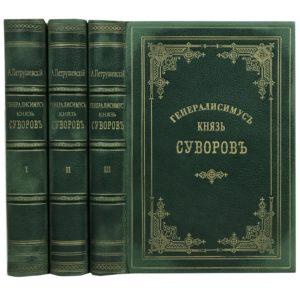 Петрушевский А.Ф. Генералиссимус князь Суворов. В 3-х томах, 1884 (кожа, футляр)