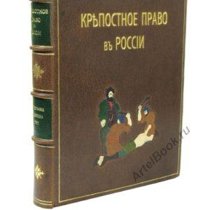 Крепостное право в России и реформа 19 февраля, 1911