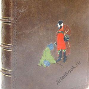 Иванюков И. Падение крепостного права в России, 1903