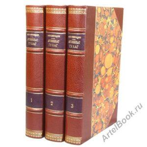 Солженицын А. Архипелаг ГУЛАГ. В трех томах.