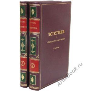 Саккетти Л.А. Эстетика в общедоступном изложении. В двух томах, 1913