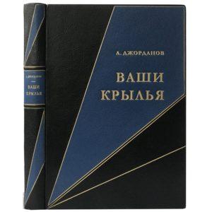 Джорданов А. Ваши крылья, 1937 (кожаный переплет)