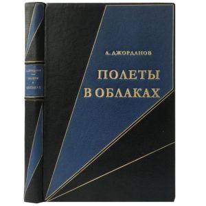 Джорданов А. Полеты в облаках, 1940 (кожаный переплет)