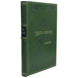 Джаншиев Гр. Перл Кавказа. (Боржом. – Абастуман): Впечатления и мысли туриста, 1900 (кожа)