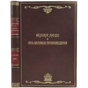 Гольмс Ф. Великие люди и их великие произведения, 1903 (кожа)