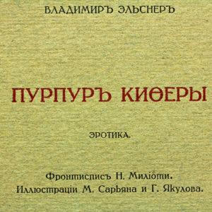 Эльснер В. Пурпур киферы. Эротика, 1913