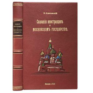 Ключевский В.О. Сказания иностранцев о московском государстве, 1918