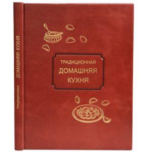 Гаевская Л. Я. Традиционная домашняя кухня. В красном кожаном переплете.