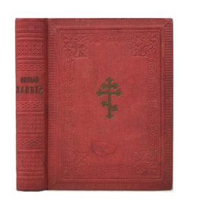Новый завет (красный), 1915