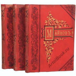 Майков А.Н. Полное собрание сочинений в трех томах, 1888