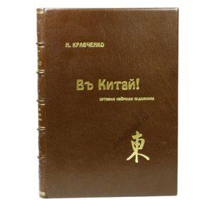 Кравченко Н. В Китай! Путевые наброски художника, 1904