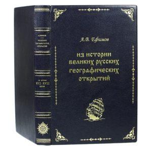 Ефимов А.В. Из истории великих русских географических открытий (кожа)