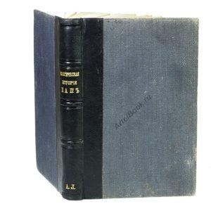 Ланфрэ П. Политическая история пап, 1870