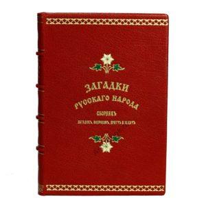 Садовников Д.Н. Загадки русского народа, 1901