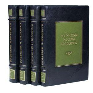 Бродский И. Собрание сочинений в четырех томах (кожа)