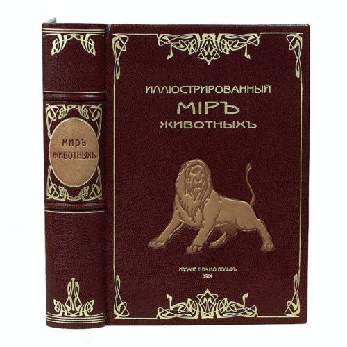 Антикварные книги о природе