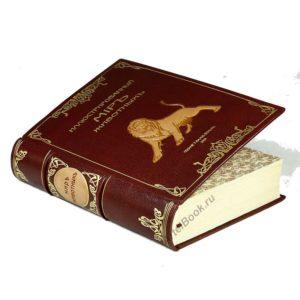 Маршаль В. Иллюстрированный мир животных, 1914 (кожа)