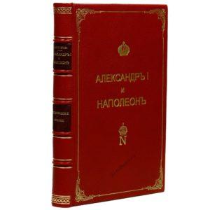 Дживелегов А.К. Александр I и Наполеон, 1915 (кожа)