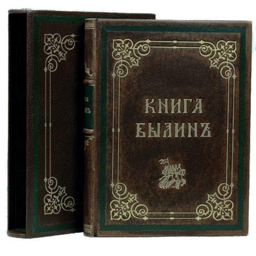 Авенариус Книга былин в коэано переплете с футляром