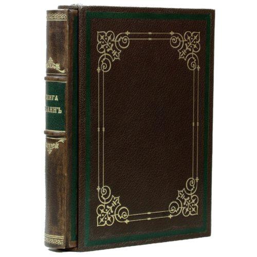Авенариус Книга былин в кожаном переплете, 1913